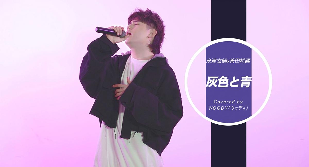 K-POPアーティストが日本のヒット曲をカバーして歌うYouTube企画第6弾は、WOODYが米津玄師の名曲をカバー!