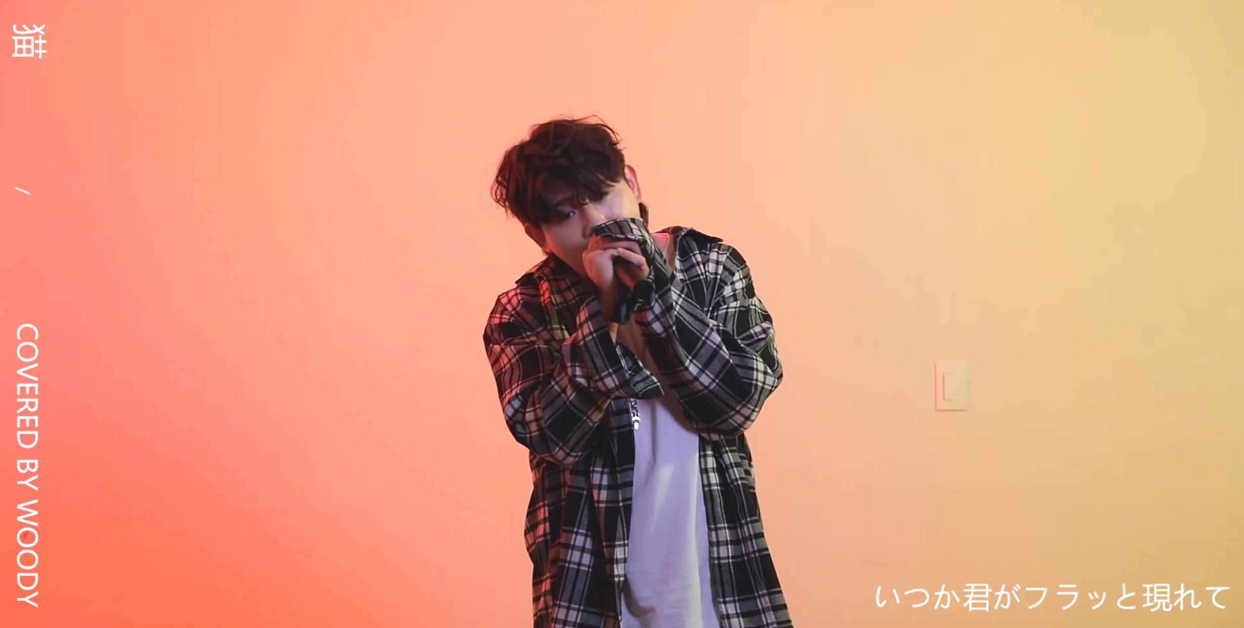 K-POPアーティストが歌う日本のヒット曲企画第8弾が公開! WOODYが最高の歌声で「DISH//」の名曲「猫」をカバー